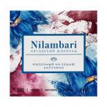 Веганский шоколад молочный на кешью Капучино (vegan chocolate) Nilambari | Ниламбари 65г