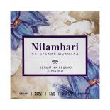 Веганский шоколад белый на кешью с манго (vegan chocolate) Nilambari | Ниламбари 65г