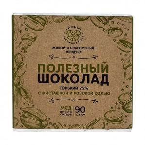 Шоколад на меду с Фисташкой и Розовой солью 100% натуральный 90г