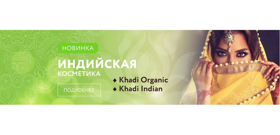 Khadi Indian и Khadi Organic во всех магазинах сети Ашаиндия!