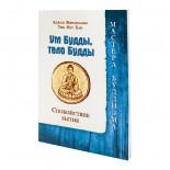 Книга Ум Будды, тело Будды. Спокойствие бытия