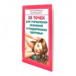 Книга 25 точек для управления психикой и поддержания здоровья