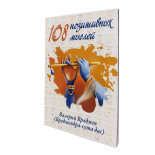 Книга 108 позитивных мыслей В.Враждев Sattva | Саттва