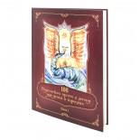 Книга 108 ведических притч и легенд для детей и взрослых Sattva | Саттва