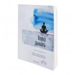 Книга Наука дышать. Дыхательная методика йогов
