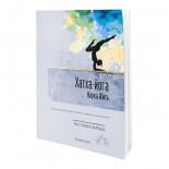 Книга Хатха-йога: наука жить Йог Рамачара Sattva | Саттва