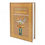 """Книга """"Будни Ангелов"""" Реальные истории о поисках счастья"""