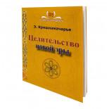 Книга Целительство новой эры К. Эккирала Publishing Dementieva | Паблишинг Дементьева