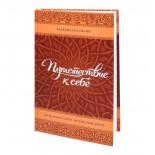 Книга Путешествие к себе Радханатха Свами Sattva | Саттва