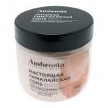 Гималайская соль мелкая (Himalayan salt) Ambrosia | Амброзия 350г