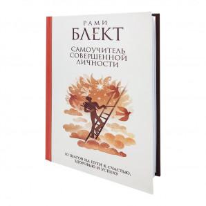 Книга Самоучитель совершенной личности Рами Блект Sattva | Саттва