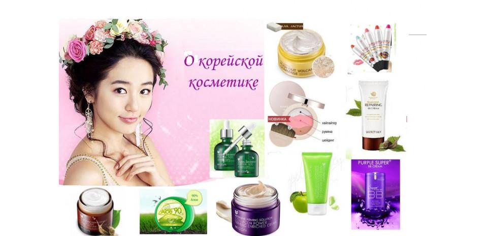 Чем полезна корейская косметика